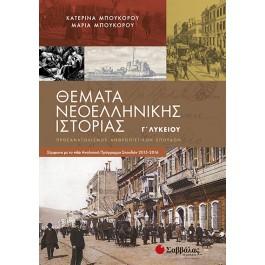 Θέματα Νεοελληνικής Ιστορίας Γ' Λυκείου (Προσανατολισμού Ανθρωπιστικών Σπουδών), Σαββάλας