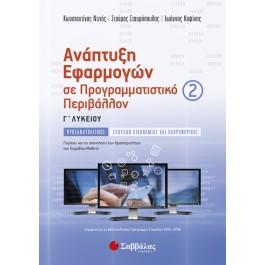 Ανάπτυξη Εφαρμογών σε Προγραμματιστικό Περιβάλλον β' τεύχος Γ' Λυκείου, Σαββάλας