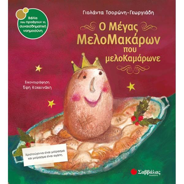 Ο μέγας Μελομακάρων που μελοΚαμάρωνε, Γιολάντα Τσορώνη - Γεωργιάδη, εκδ. Σαββάλας (40)