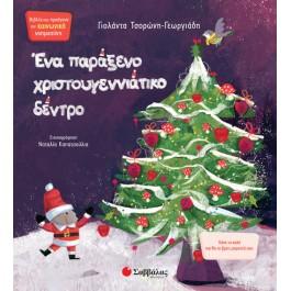 Ένα παράξενο χριστουγεννιάτικο δέντρο, Γιολάντα Τσορώνη - Γεωργιάδη, εκδ. Σαββάλας