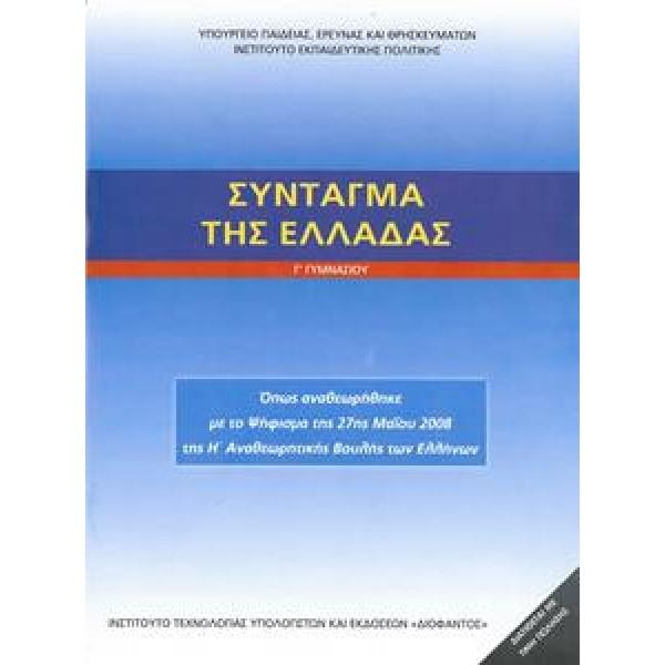 Σύνταγμα της Ελλάδας Γ' Γυμνασίου, ΙΤΥΕ