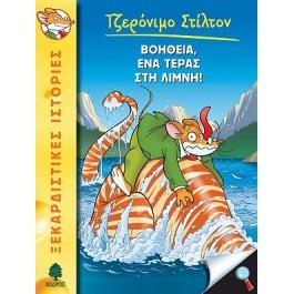 Βοήθεια, ένα τέρας στη λίμνη (Σειρά: Ξεκαρδιστικές Ιστορίες - 7), Τζερόνιμο Στίλτον, εκδ. Κέδρος