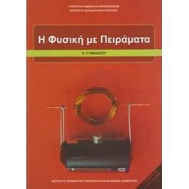 Η Φυσική με Πειράματα Α' Γυμνασίου, ΙΤΥΕ