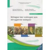 Σχολικά Βιβλία Δημοτικού ΙΤΥΕ
