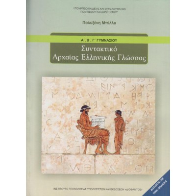 Σχολικά Βιβλία Γυμνασίου ΙΤΥΕ