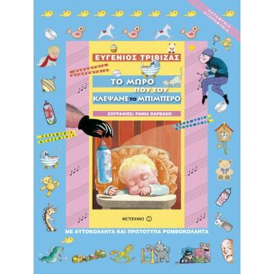 Παιδική- Εφηβική Λογοτεχνία