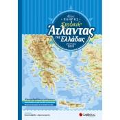 Άτλαντες - Χάρτες