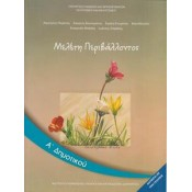 Σχολικά βιβλία ΙΤΥΕ