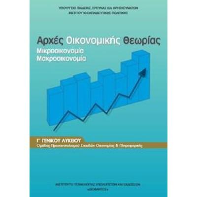 Γ' Λυκείου προσανατολισμού σπουδών οικονομίας και πληροφορικής μαθήματα ΙΤΥΕ