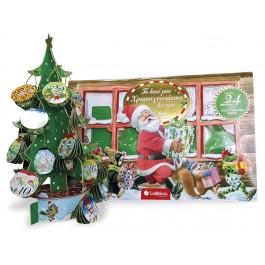Το δικό μου Χριστουγεννιάτικο δέντρο: Περιέχει 24 βιβλιαράκια και ένα Χριστουγεννιάτικο δέντρο, εκδ. Σαββάλας