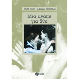 Μια αγάπη για δύο, Ζωρζ Σαρή - Αργυρώ Κοκορέλη, εκδ. Πατάκης