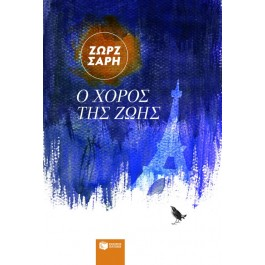 Ο χορός της ζωής, Ζωρζ Σαρή, εκδ. Πατάκης