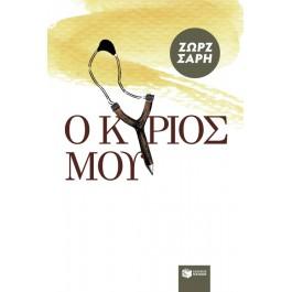 Ο Κύριός μου, Ζωρζ Σαρή, εκδ. Πατάκης