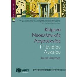 Κείμενα Νεοελληνικής Λογοτεχνίας Γ' Λυκείου β' τόμος (πλήρες βοήθημα), Πατάκης