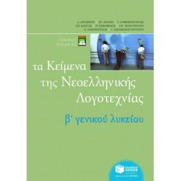 Τα Κείμενα της Νεοελληνικής Λογοτεχνίας Β' Λυκείου (επίτομο), Πατάκης