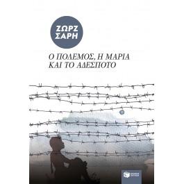 Ο πόλεμος, η Μαρία και το αδέσποτο, Ζωρζ Σαρή, εκδ. Πατάκης