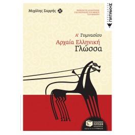 Αρχαία Ελληνική Γλώσσα Α' Γυμνασίου, Πατάκης