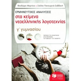 Ερμηνευτικές αναλύσεις στα Κείμενα Νεοελληνικής Λογοτεχνίας Γ' Γυμνασίου, Πατάκης