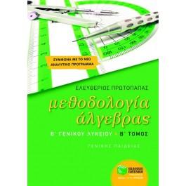 Μεθοδολογία Άλγεβρας Β' Λυκείου Γενικής Παιδείας (β΄ τόμος), Πατάκης