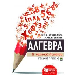 Άλγεβρα Β' Λυκείου Γενικής Παιδείας, Πατάκης