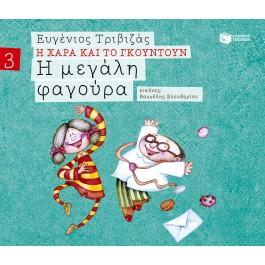 Η μεγάλη φαγούρα (Σειρά: Η Χαρά και το Γκουντούν - 3), Ευγένιος Τριβιζάς, εκδ. Πατάκης