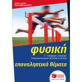 Φυσική - Επαναληπτικά Θέματα Γ' Λυκείου (Προσανατολισμός Θετικών Σπουδών), Πατάκης