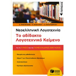 Νεοελληνική Λογοτεχνία: Tο αδίδακτο Λογοτεχνικό κείμενο για το Λύκειο και για τις Πανελλαδικές Εξετάσεις, Πατάκης