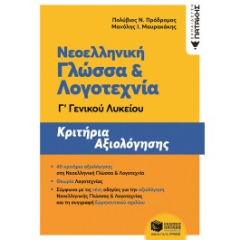 Νεοελληνική Γλώσσα και Λογοτεχνία Γ' Λυκείου - Κριτήρια Αξιολόγησης (Νέα Έκδοση), Πατάκης