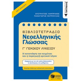 Βιβλιοτετράδιο Νεοελληνικής Λογοτεχνίας Γ' Λυκείου (Νέα Έκδοση), Πατάκης