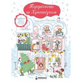 Περιμένοντας τα Χριστούγεννα, διαδραστικό βιβλίο, εκδ. Μίνωας