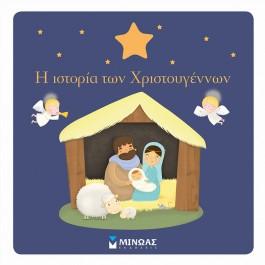 Η ιστορία των Χριστουγέννων, εκδ. Μίνωας