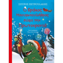 Ο δράκος Μπουρμπουλήθρας σώζει την Πρωτοχρονιά, Σπύρος Πετρουλάκης, εκδ. Μίνωας