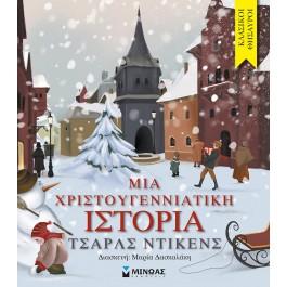 Μια Χριστουγεννιάτικη ιστορία, Κάρολος Ντίκενς, εκδ. Μίνωας