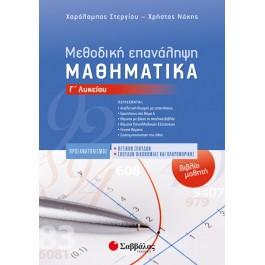 Μεθοδική Επανάληψη-Βιβλίο Μαθητή: Μαθηματικά Γ' Λυκείου (Προσανατολισμού Θετικών Σπουδών & Σπουδών Οικονομίας και Πληροφορικής), Σαββάλας