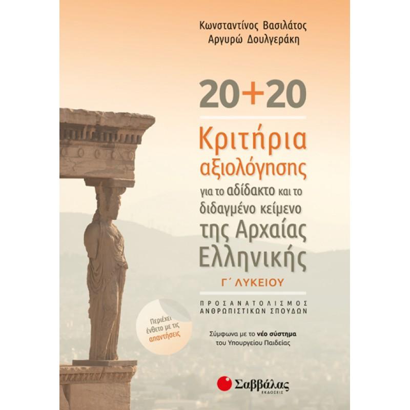 20+20 Κριτήρια Αξιολόγησης για το αδίδακτο και το διδαγμένο κείμενο της Αρχαίας Ελληνικής(Σύμφωνα με το νέο σύστημα), Σαββάλας