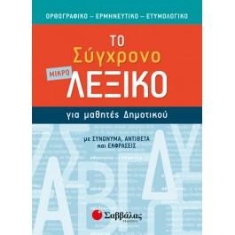 Το μικρό σύγχρονο λεξικό για μαθητές δημοτικού (ορθογραφικό, ερμηνευτικό, ετυμολογικό) Β', Γ', Δ', Ε', ΣΤ' Δημοτικού, Σαββάλας