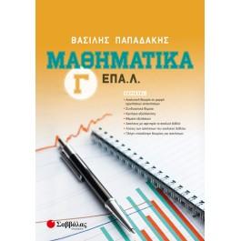 Μαθηματικά Γ' ΕΠΑ.Λ. (Προσανατολισμού Θετικών Σπουδών), Σαββάλας