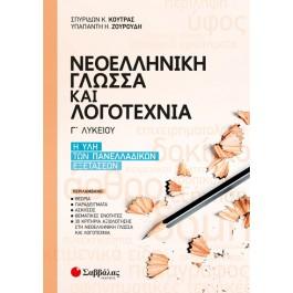 Νεοελληνική Γλώσσα και Λογοτεχνία Γ' Λυκείου: Η ύλη των Πανελλαδικών Εξετάσεων, Σαββάλας