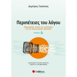 Περιπέτειες του Λόγου α' τεύχος: Νεοελληνική Γλώσσα και Λογοτεχνία για τις Πανελλαδικές Εξετάσεις, Σαββάλας