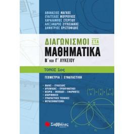 Διαγωνισμοί στα Μαθηματικά Β' και Γ' Λυκείου 1ος τόμος (Γεωμετρία/Συνδυαστική), Σαββάλας