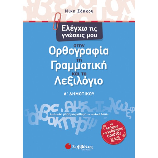 Ελέγχω τις γνώσεις μου στην Ορθογραφία, τη Γραμματική και το Λεξιλόγιο Δ' Δημοτικού, Σαββάλας