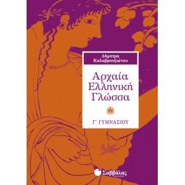 Αρχαία Ελληνική Γλώσσα Γ' Γυμνασίου, Σαββάλας