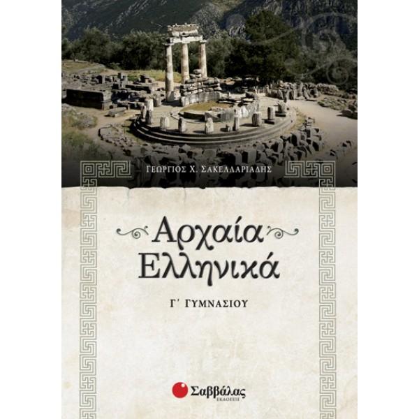 Αρχαία Ελληνικά Γ' Γυμνασίου, Σαββάλας
