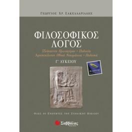 Φιλοσοφικός Λόγος Γ' Λυκείου (Προσανατολισμού Ανθρωπιστικών Σπουδών), Σαββάλας