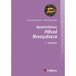 Αριστοτέλους Ηθικά Νικομάχεια Γ΄Λυκείου (Προσανατολισμού Ανθρωπιστικών Σπουδών), Σαββάλας