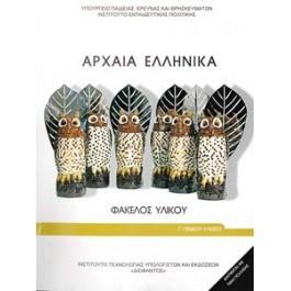 Αρχαία Ελληνικά (Φάκελος Υλικού,2019) Γ' Λυκείου, Προσανατολισμού Ανθρωπιστικών Σπουδών, ΙΤΥΕ