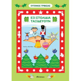Έξι στολίδια ταξιδεύουν, Ευγένιος Τριβιζάς, εκδ. Διόπτρα