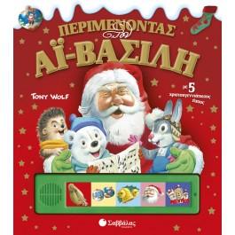 Περιμένοντας τον Αϊ-Βασίλη. Με 5 χριστουγεννιάτικους ήχους, εκδ. Σαββάλας