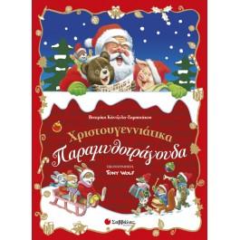 Χριστουγεννιάτικα Παραμυθοτράγουδα, εκδ. Σαββάλας