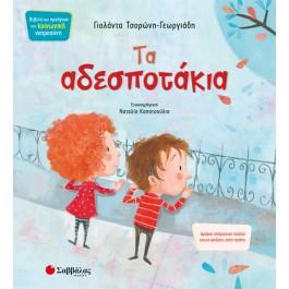 Τα αδεσποτάκια, Γιολάντα Τσορώνη - Γεωργιάδη, εκδ. Σαββάλας
